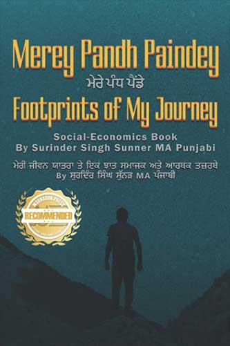 Merey Pandh Paindey